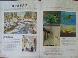 牛浩东油画作品获选《LOOKWE》参加俄中艺术交流