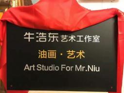 牛浩东艺术工作室在北京成立